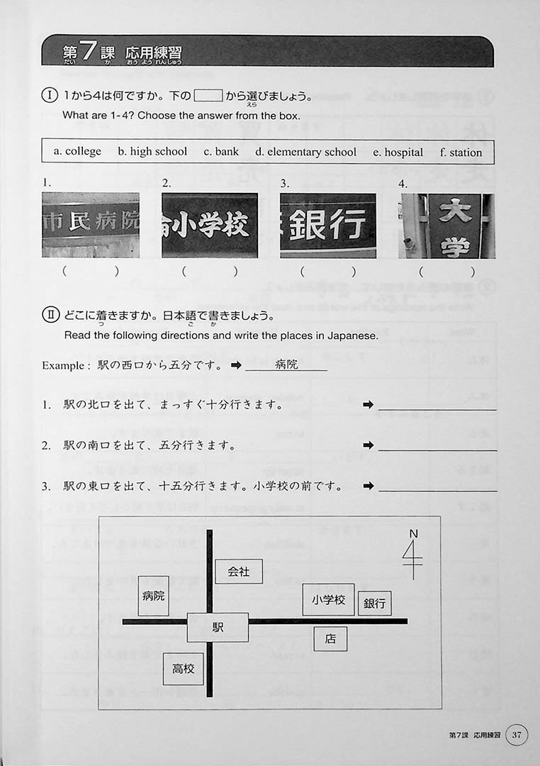 Kanji Look and Learn Workbook Page 37