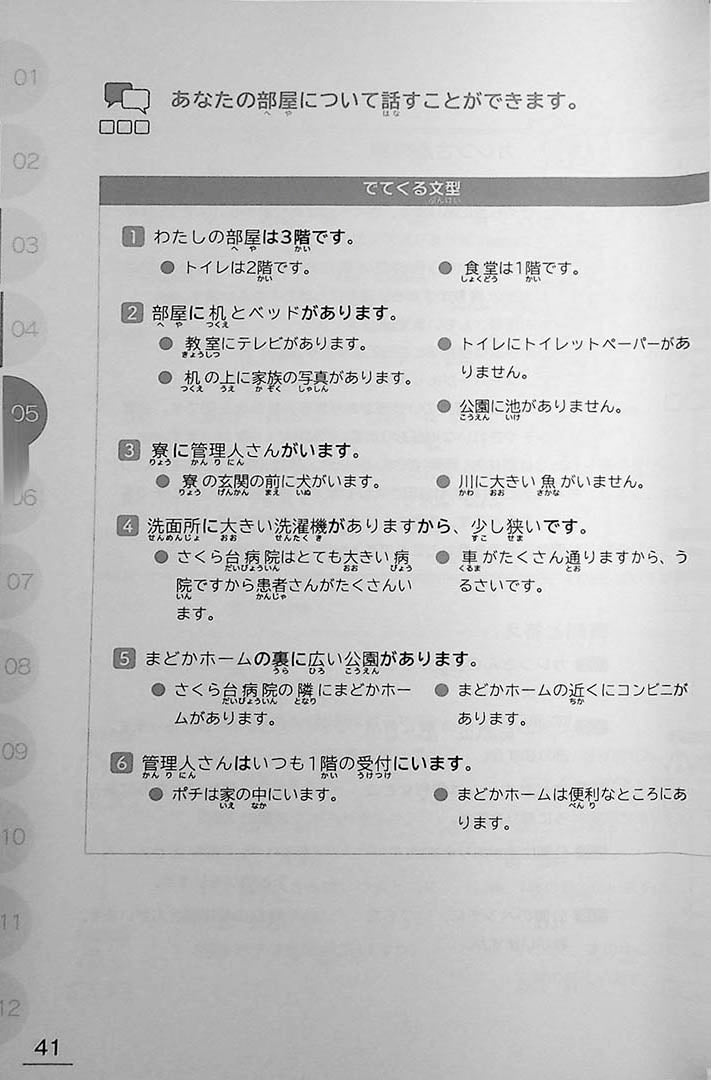 Learn Japanese Through Narratives in 160 Hours Page 41