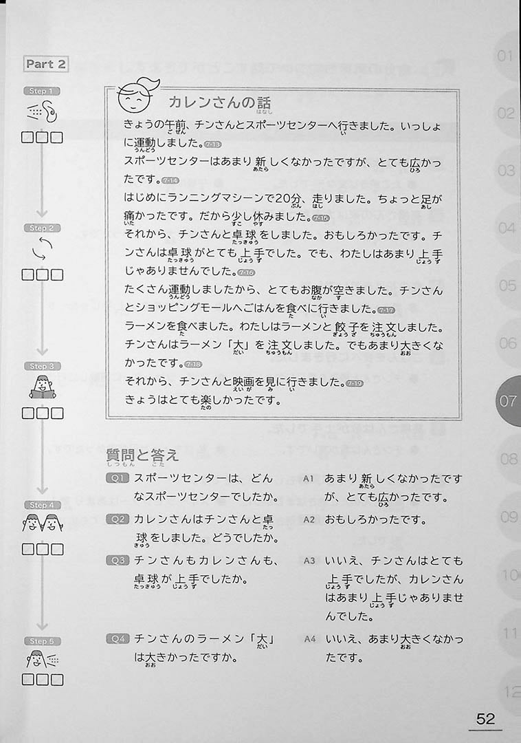Learn Japanese Through Narratives in 160 Hours Page 52