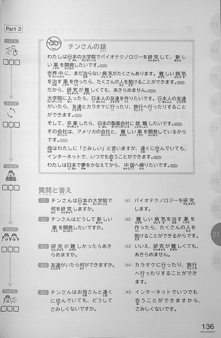 Learn Japanese Through Narratives in 160 Hours Page 136