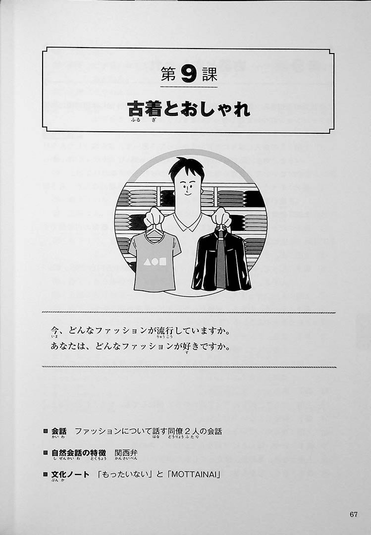 Learning Japanese Through Everyday Conversation Page 67