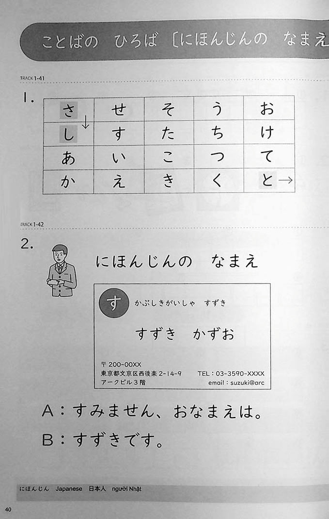 Mastering Kana Guide to Hiragana and Katakana Page 40