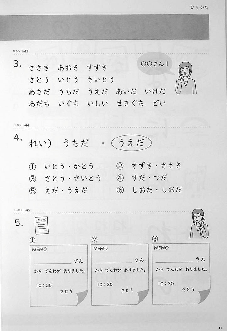 Mastering Kana Guide to Hiragana and Katakana Page 41