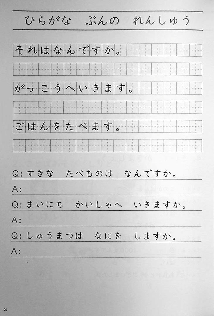 Mastering Kana Guide to Hiragana and Katakana Page 90