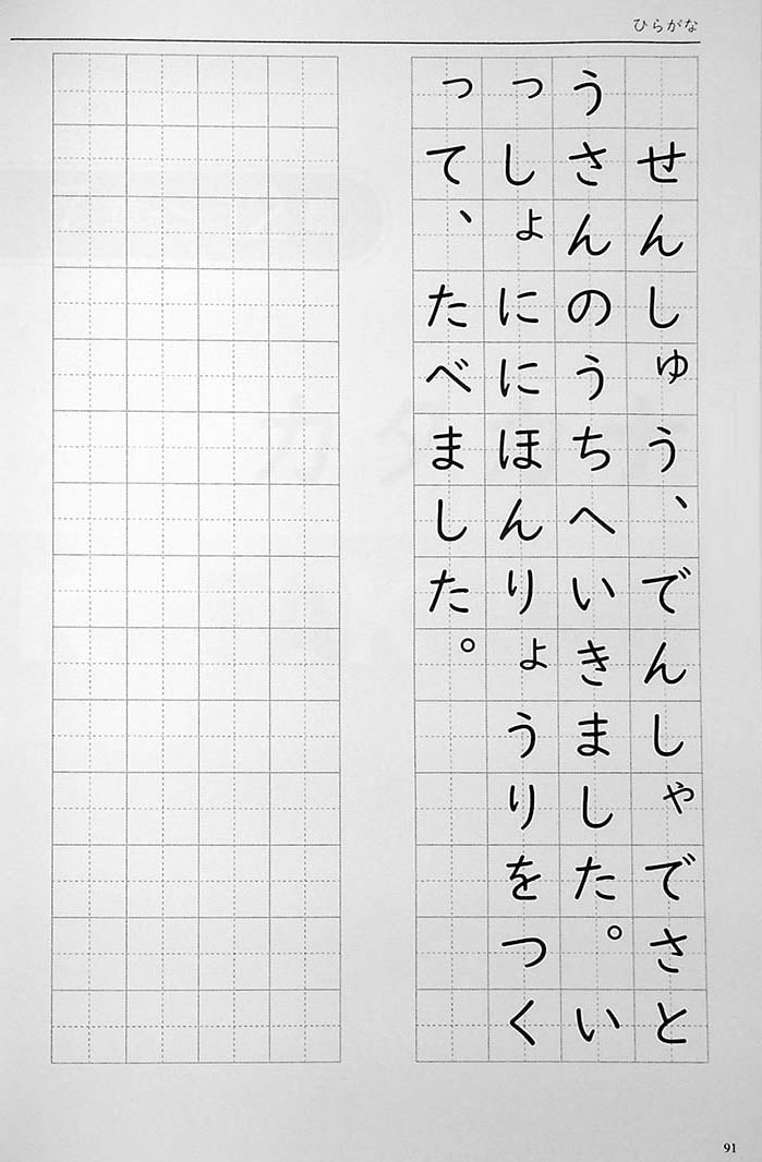 Mastering Kana Guide to Hiragana and Katakana Page 91
