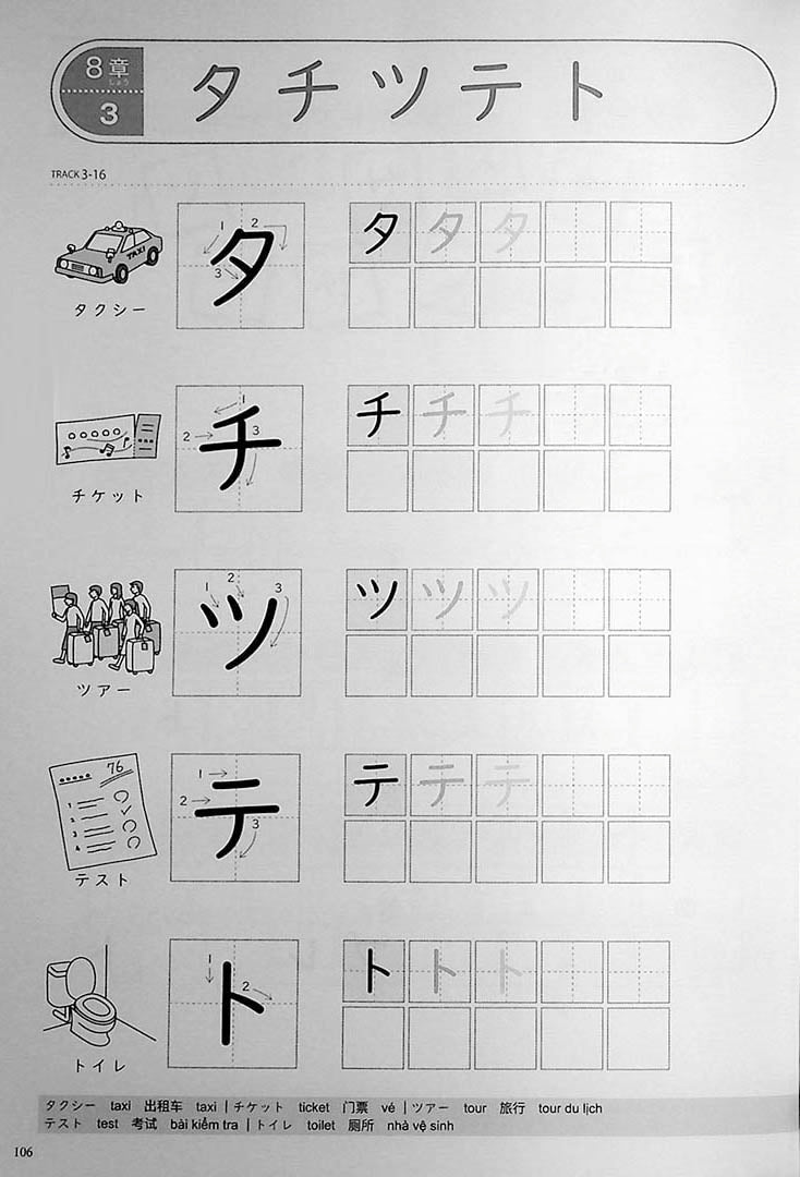 Mastering Kana Guide to Hiragana and Katakana Page 106