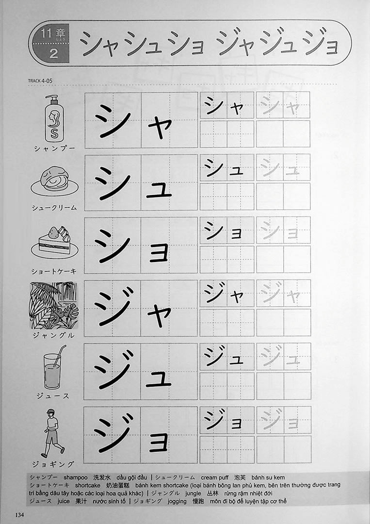 Mastering Kana Guide to Hiragana and Katakana Page 134