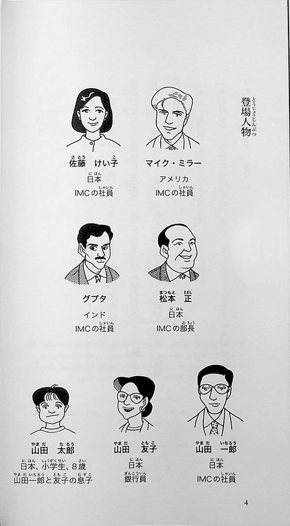 Miller-san (from the Minna no Nihongo Shokyu textbooks)