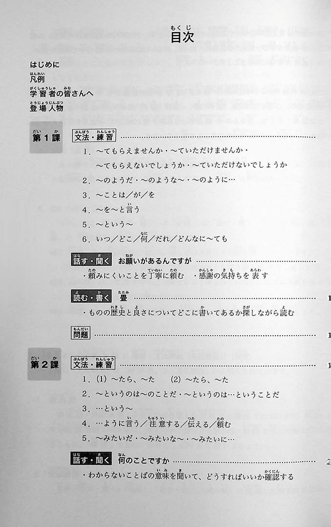 Minna No Nihongo Chukyu 1 Textbook Page 3