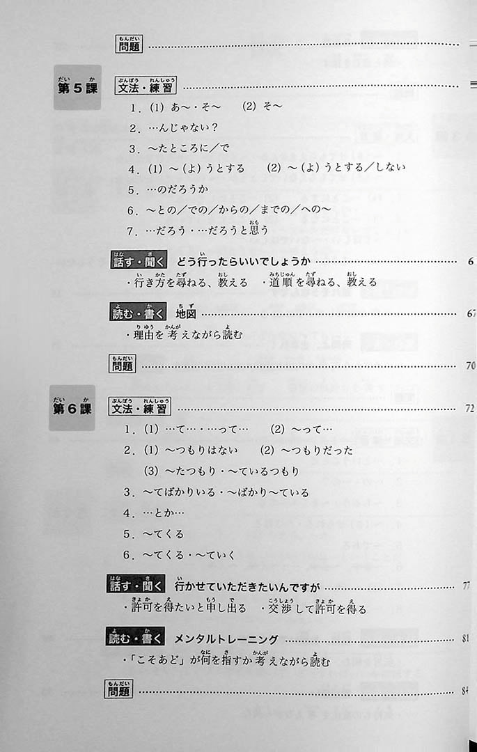 Minna No Nihongo Chukyu 1 Textbook Page 5