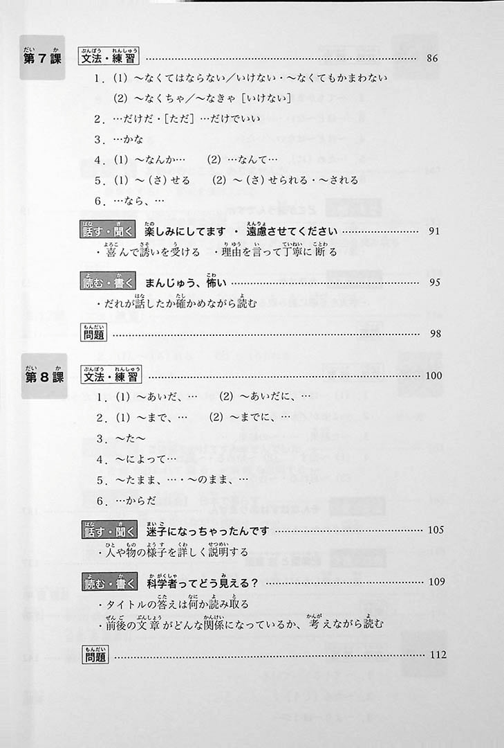 Minna No Nihongo Chukyu 1 Textbook Page 6
