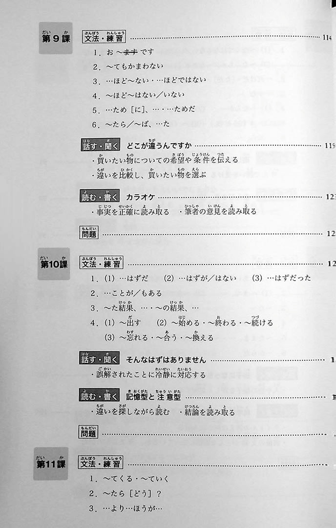 Minna No Nihongo Chukyu 1 Textbook Page 7