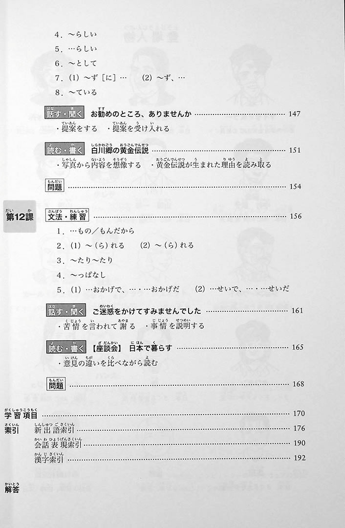 Minna No Nihongo Chukyu 1 Textbook Page 8