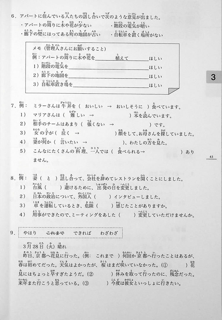 Minna No Nihongo Chukyu 1 Textbook Page 43