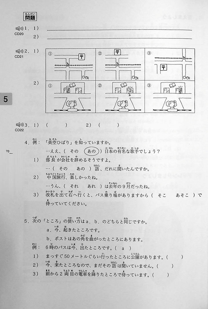 Minna No Nihongo Chukyu 1 Textbook Page 70