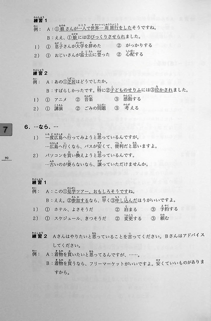 Minna No Nihongo Chukyu 1 Textbook Page 90