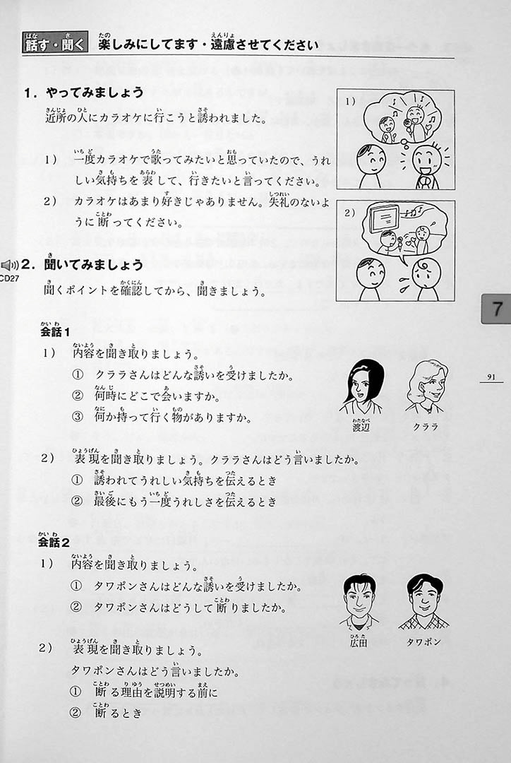 Minna No Nihongo Chukyu 1 Textbook Page 91