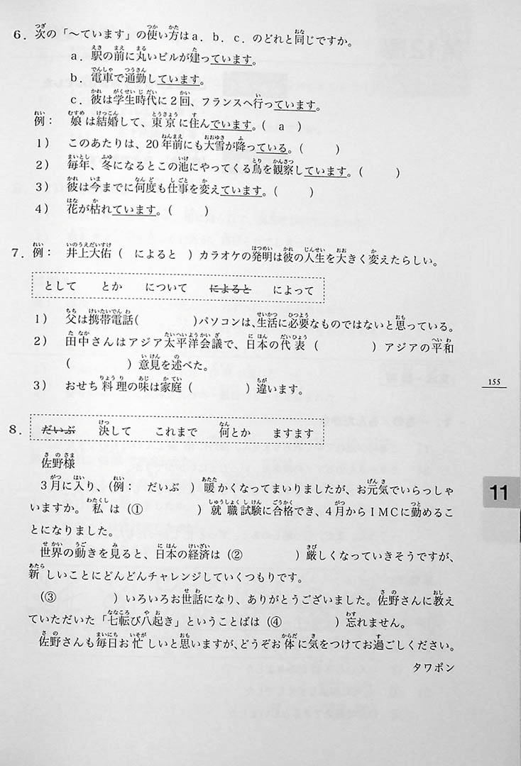 Minna No Nihongo Chukyu 1 Textbook Page 155