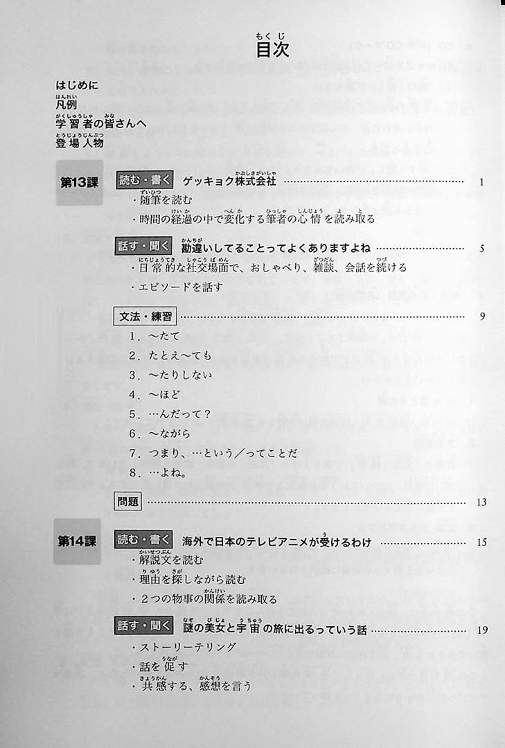 Minna no Nihongo Chukyu 2 Textbook Page 14