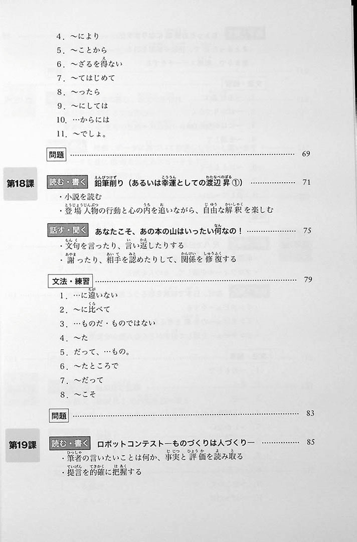 Minna no Nihongo Chukyu 2 Textbook Page 17