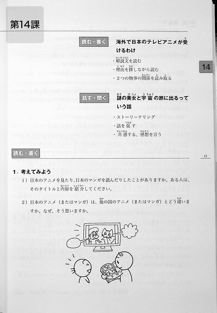 Minna no Nihongo Chukyu 2 Textbook Page 20