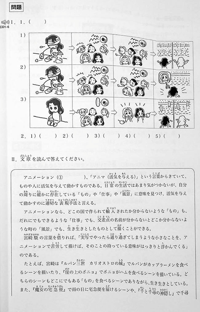 Minna no Nihongo Chukyu 2 Textbook Page 27