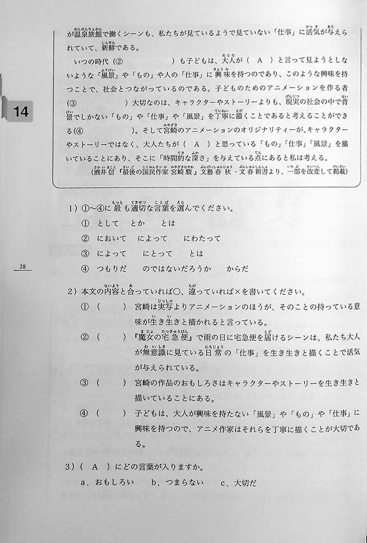Minna no Nihongo Chukyu 2 Textbook Page 28