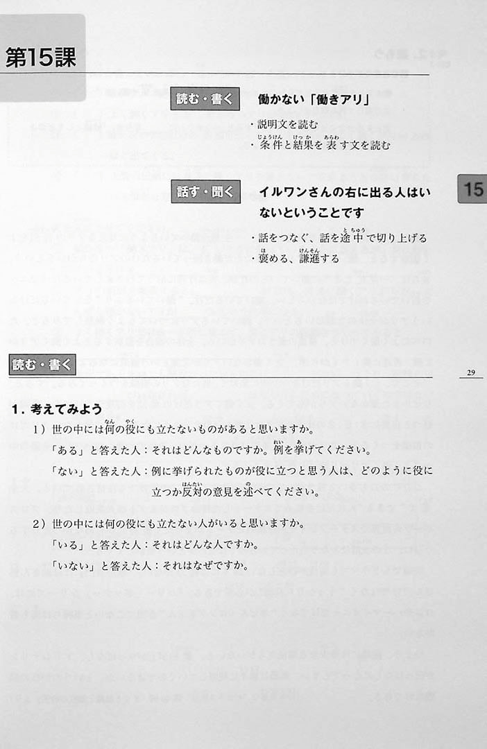 Minna no Nihongo Chukyu 2 Textbook Page 29