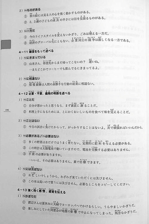 Minna no Nihongo Chukyu 2 Textbook Page 190