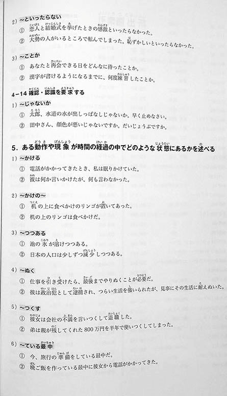 Minna no Nihongo Chukyu 2 Textbook Page 188