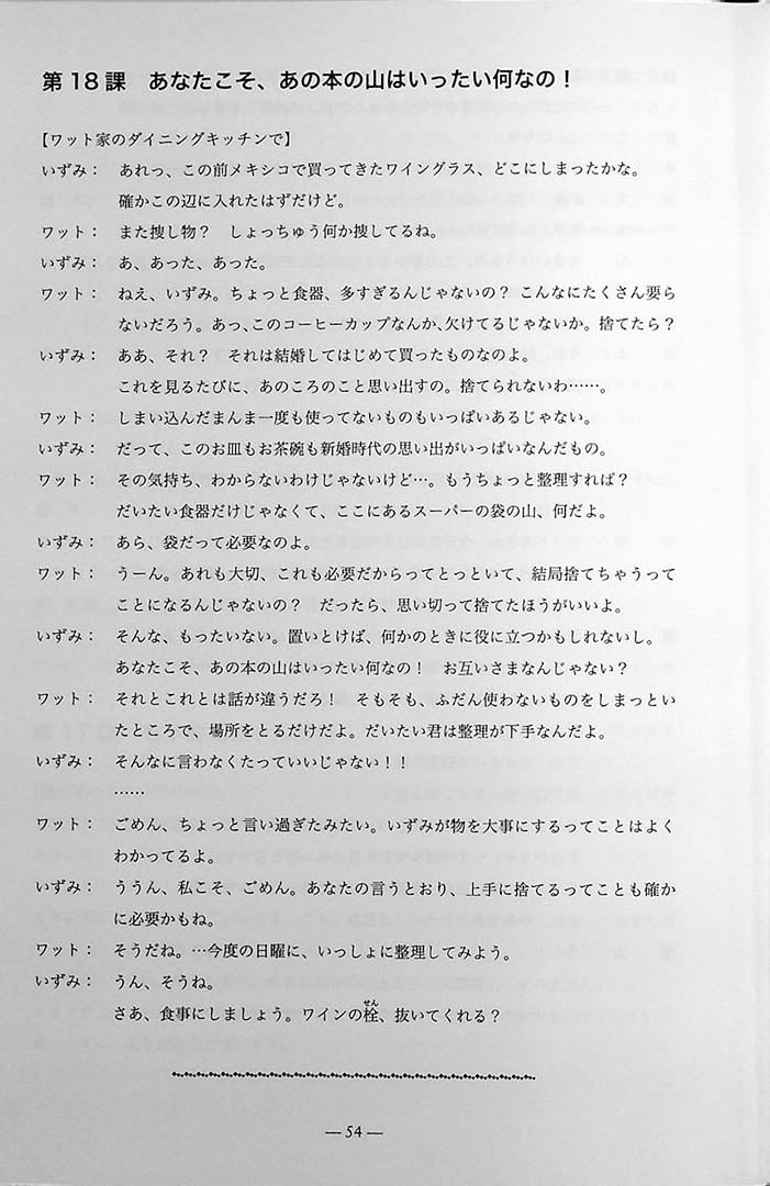 Minna no Nihongo Chukyu 2 Textbook Page 54