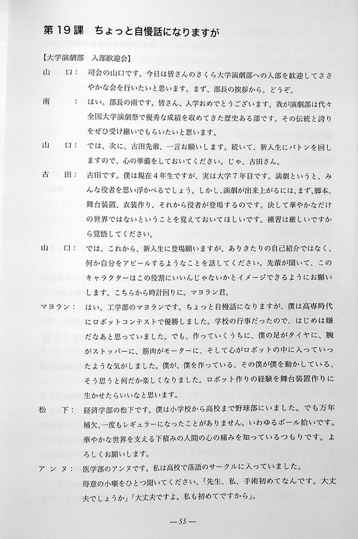 Minna no Nihongo Chukyu 2 Textbook Page 55