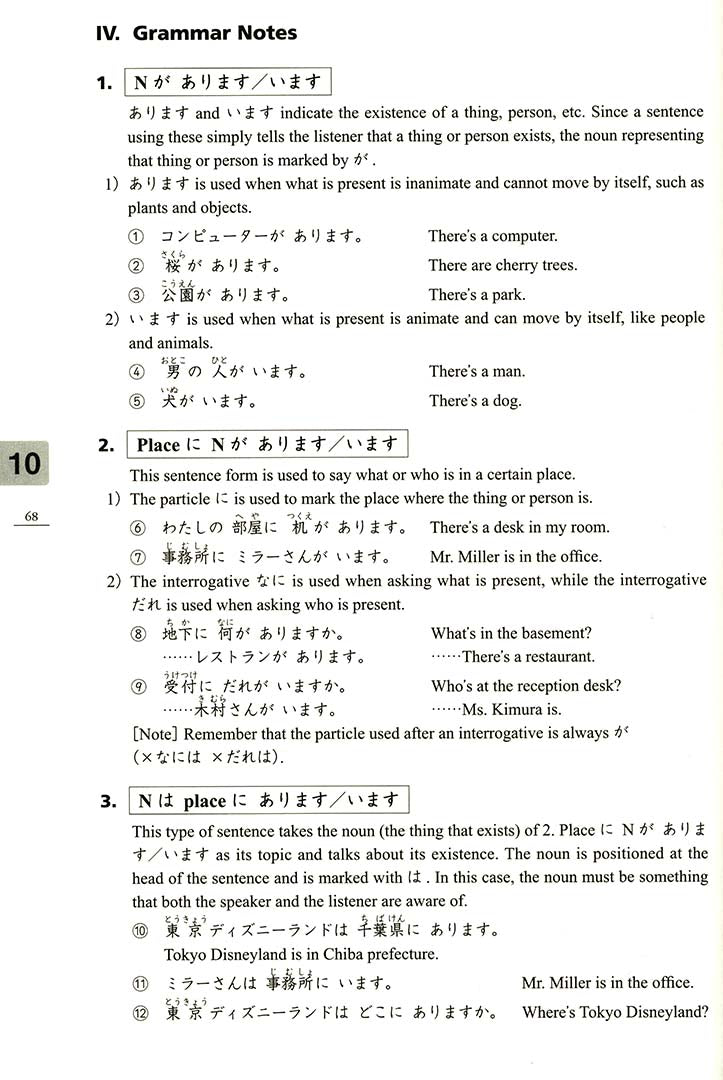 Minna no Nihongo Shokyu 1 translation - English - 5