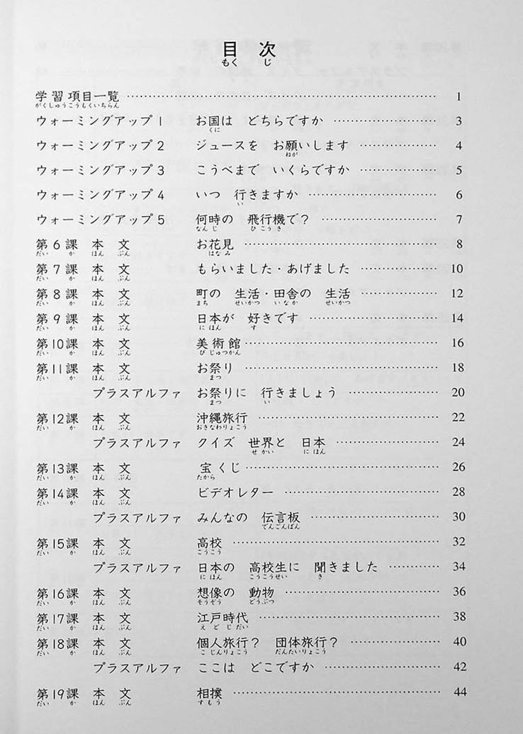 Minna no Nihongo Shokyu 1 25 Topics You Can Read As A Beginner Page 5