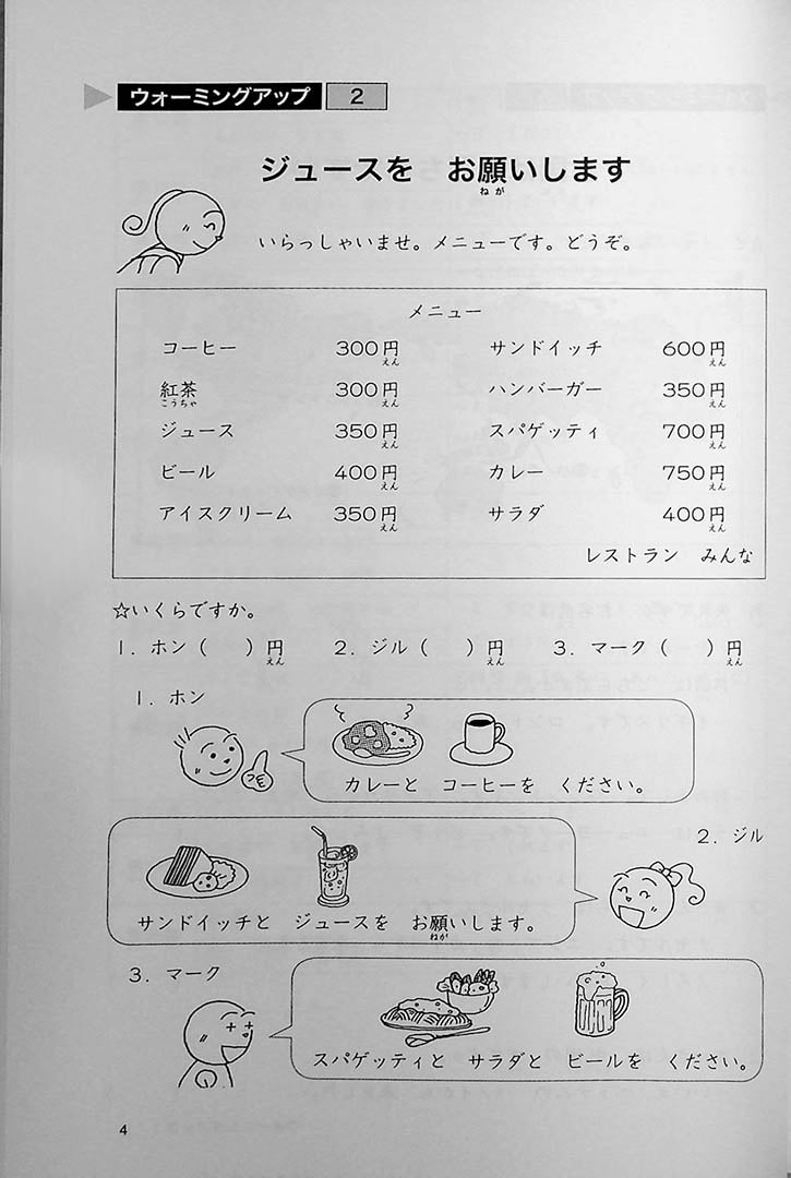 Minna no Nihongo Shokyu 1 25 Topics You Can Read As A Beginner Page 4