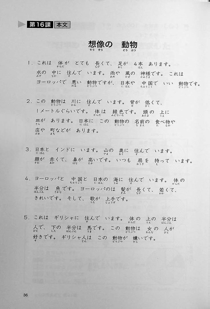 Minna no Nihongo Shokyu 1 25 Topics You Can Read As A Beginner Page 36