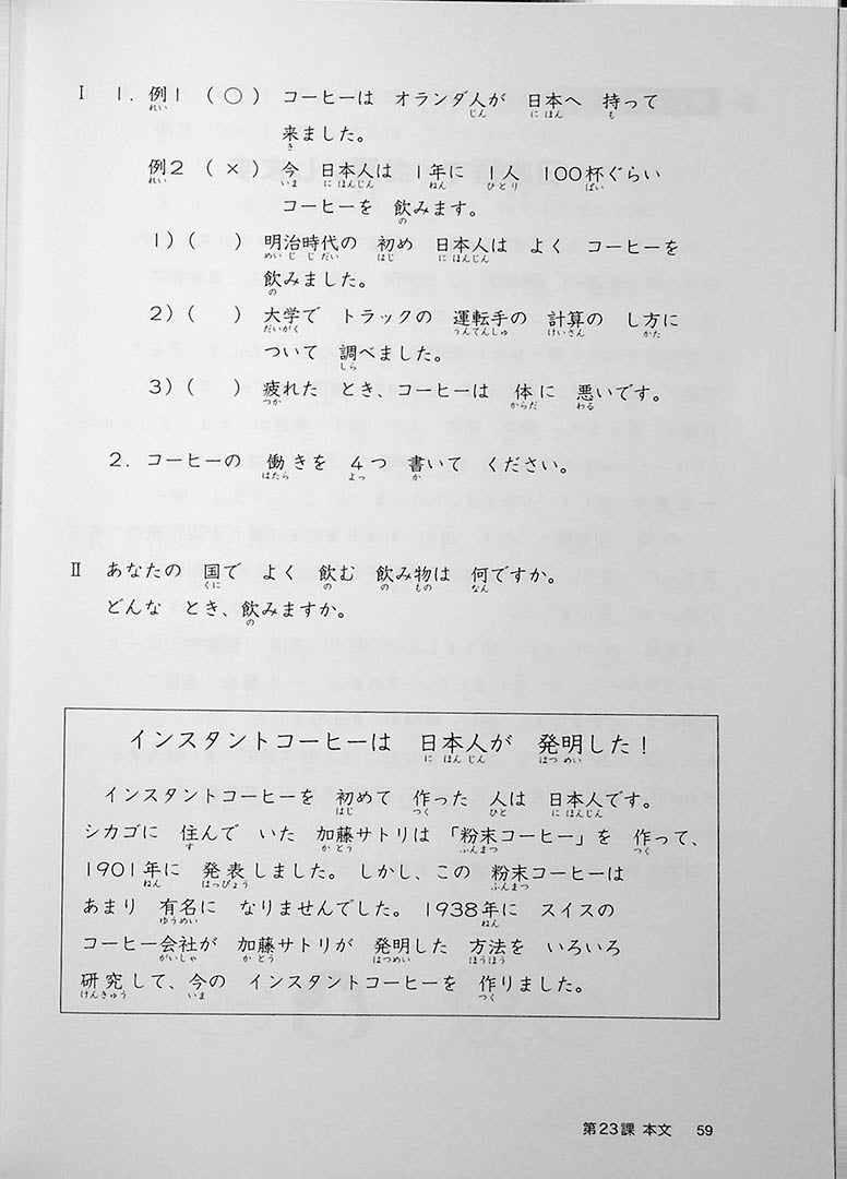 Minna no Nihongo Shokyu 1 25 Topics You Can Read As A Beginner Page 59