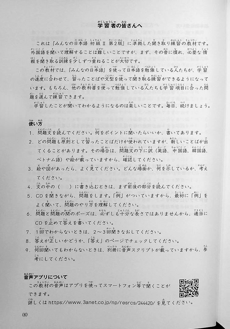 Minna No Nihongo Shokyu Listening Tasks 25 Page 6