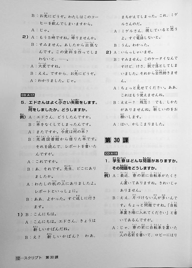 Minna No Nihongo Shokyu Listening Tasks 25 Page 30