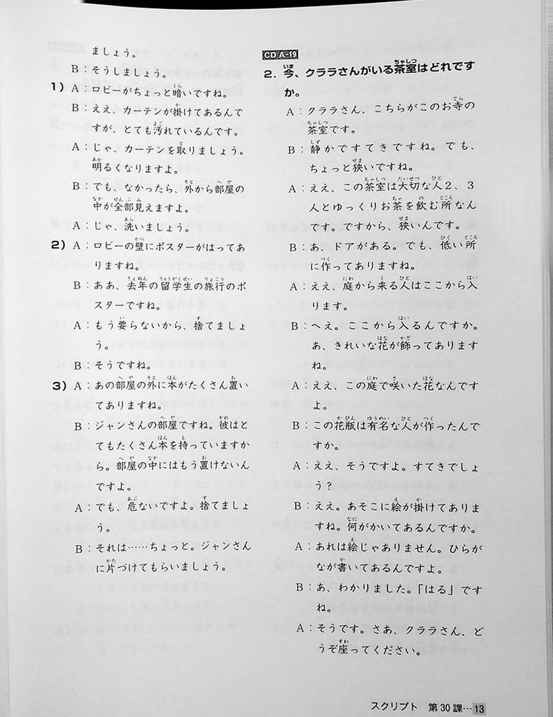 Minna No Nihongo Shokyu Listening Tasks 25 Page 13