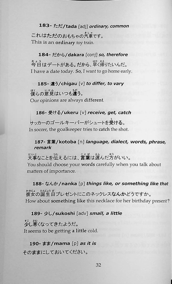 2000 Most Common Japanese Words in Context Page 32