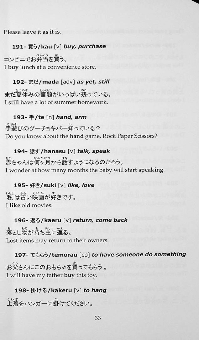 2000 Most Common Japanese Words in Context Page 33