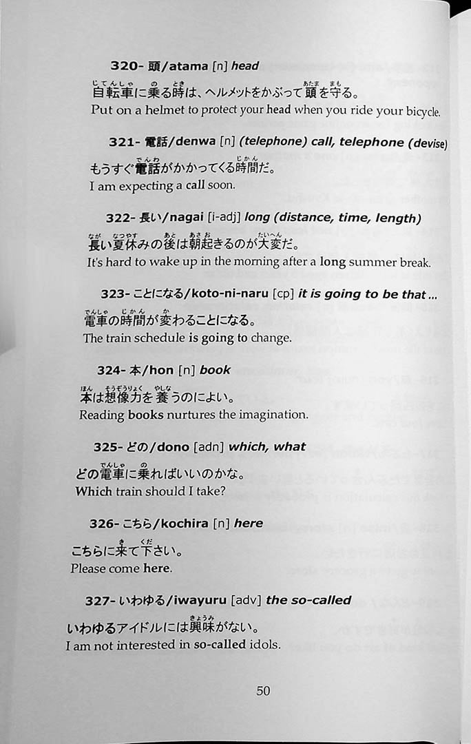 2000 Most Common Japanese Words in Context Page 50