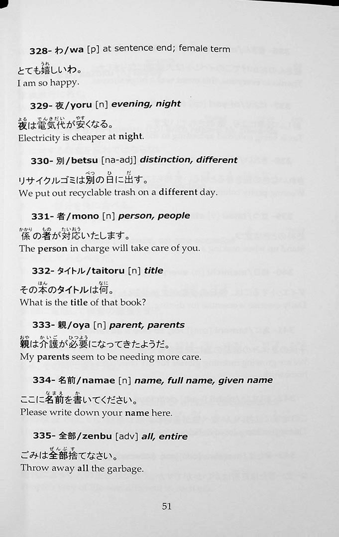 2000 Most Common Japanese Words in Context Page 51