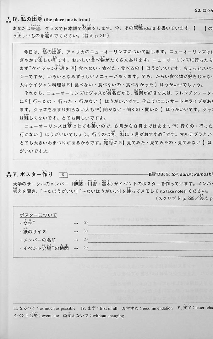 Multimedia Exercises for Basic Japanese Grammar Page 59