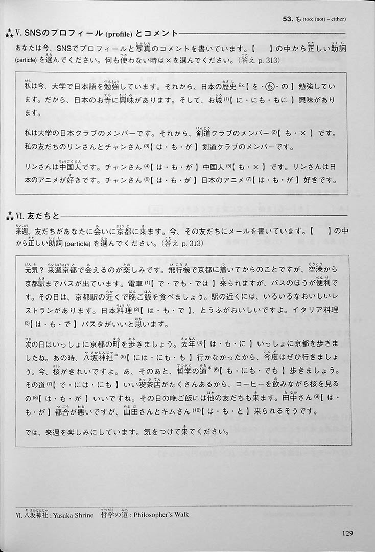 Multimedia Exercises for Basic Japanese Grammar Page 129