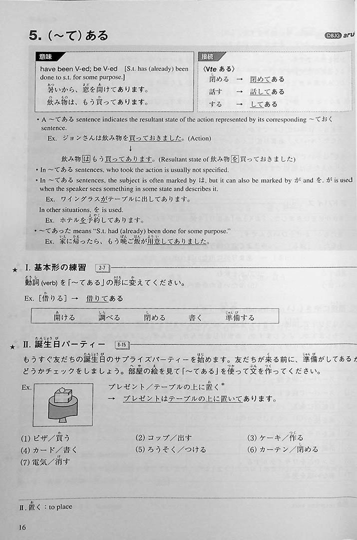 Multimedia Exercises for Basic Japanese Grammar Page 16