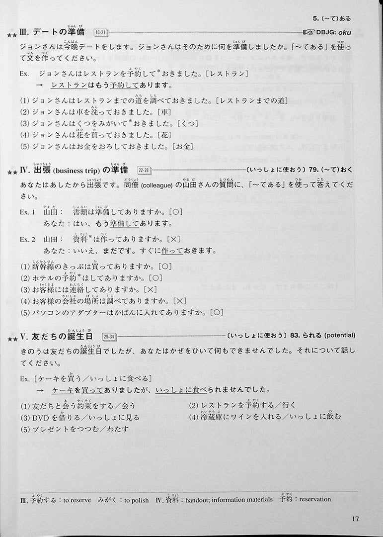 Multimedia Exercises for Basic Japanese Grammar Page 17