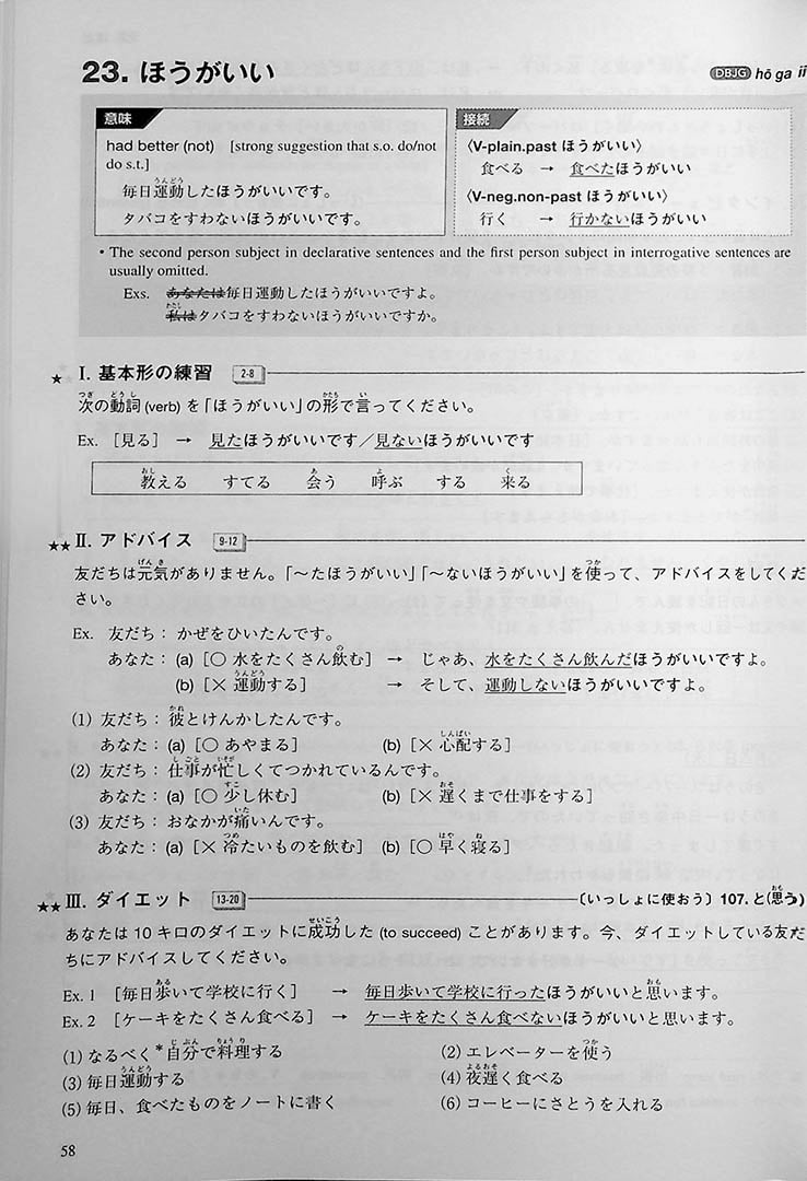 Multimedia Exercises for Basic Japanese Grammar Page 58
