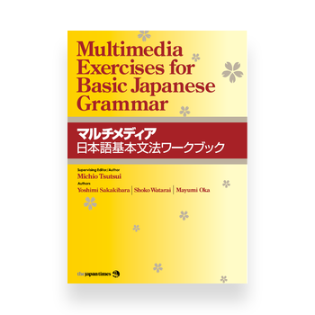 Multimedia Exercises for Basic Japanese Grammar Cover Page